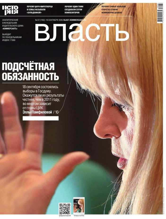 КоммерсантЪ Власть 37-2016
