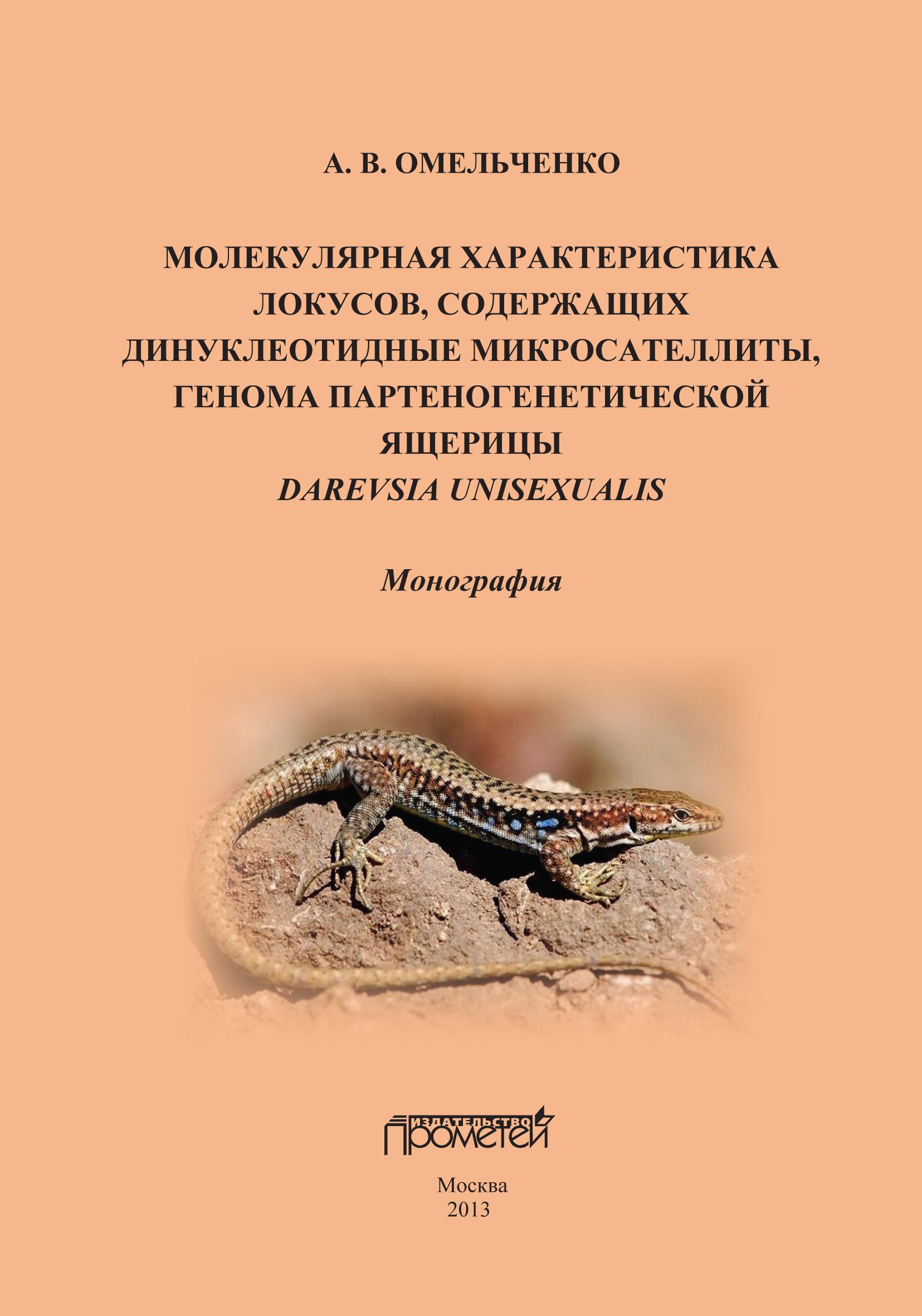 А. В. Омельченко Молекулярная характеристика локусов, содержащих дипуклеотидные микросателлиты, генома партеногенетической ящерицы Darevskia unisexualis