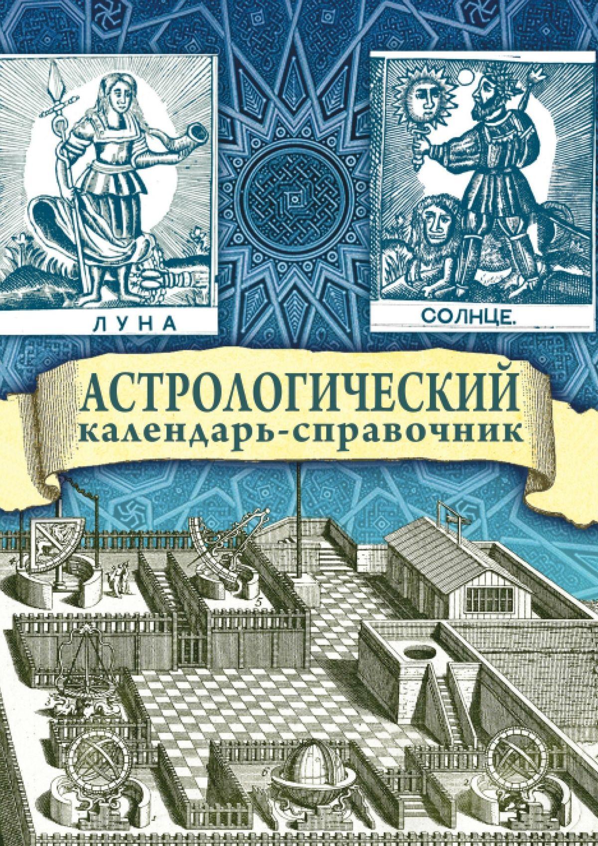 Яков Брюс Астрологический календарь-справочник цена