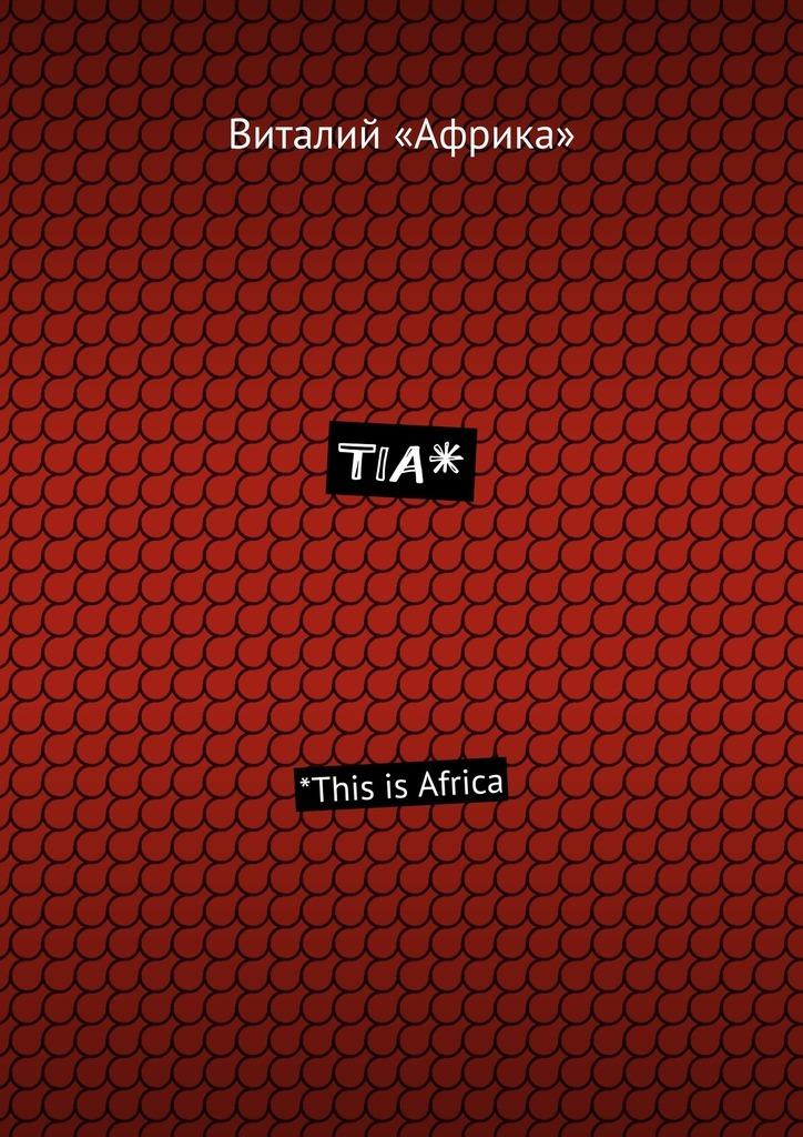Виталий «Африка» TIA*. *This is Africa цена 2017