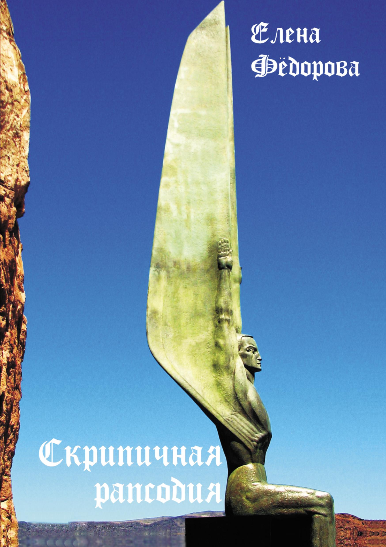 цены на Елена Федорова Скрипичная рапсодия (сборник)  в интернет-магазинах