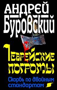 Андрей Буровский Еврейские погромы. Скорбь по двойным стандартам андрей буровский царьград 1000 лет величия