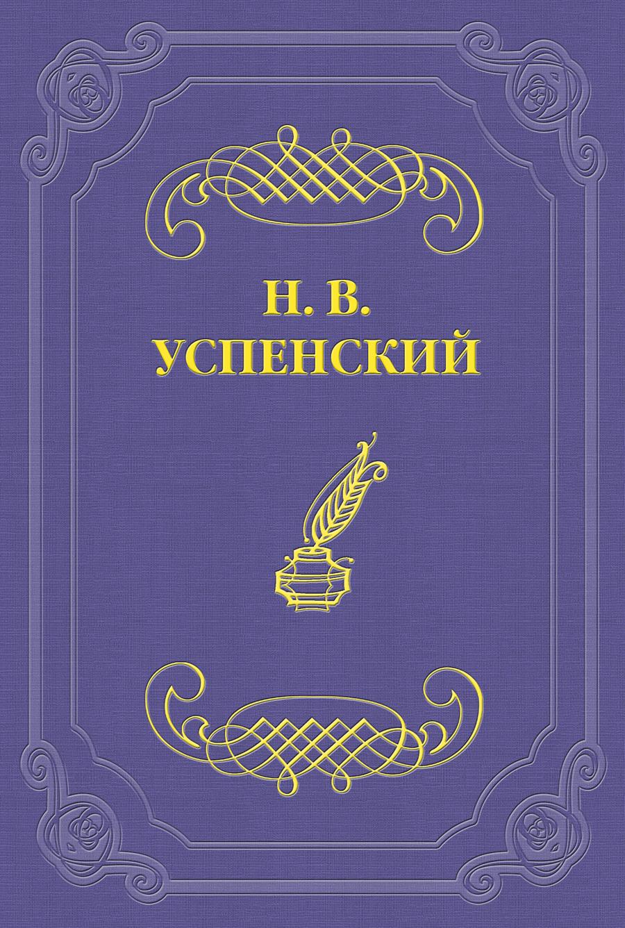 Николай Васильевич Успенский Брусилов николай трушин заметки провинциального журналиста