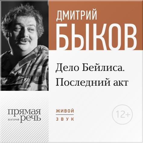 Дмитрий Быков Лекция «Дело Бейлиса. Последний акт»