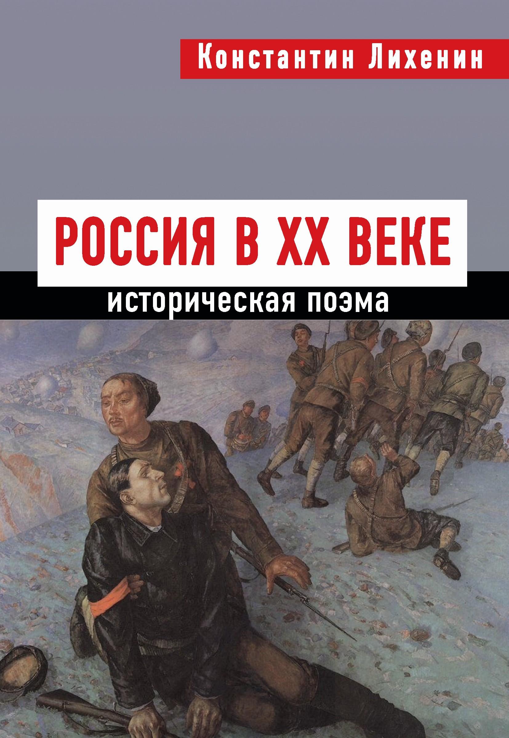 Константин Лихенин Россия в XX веке