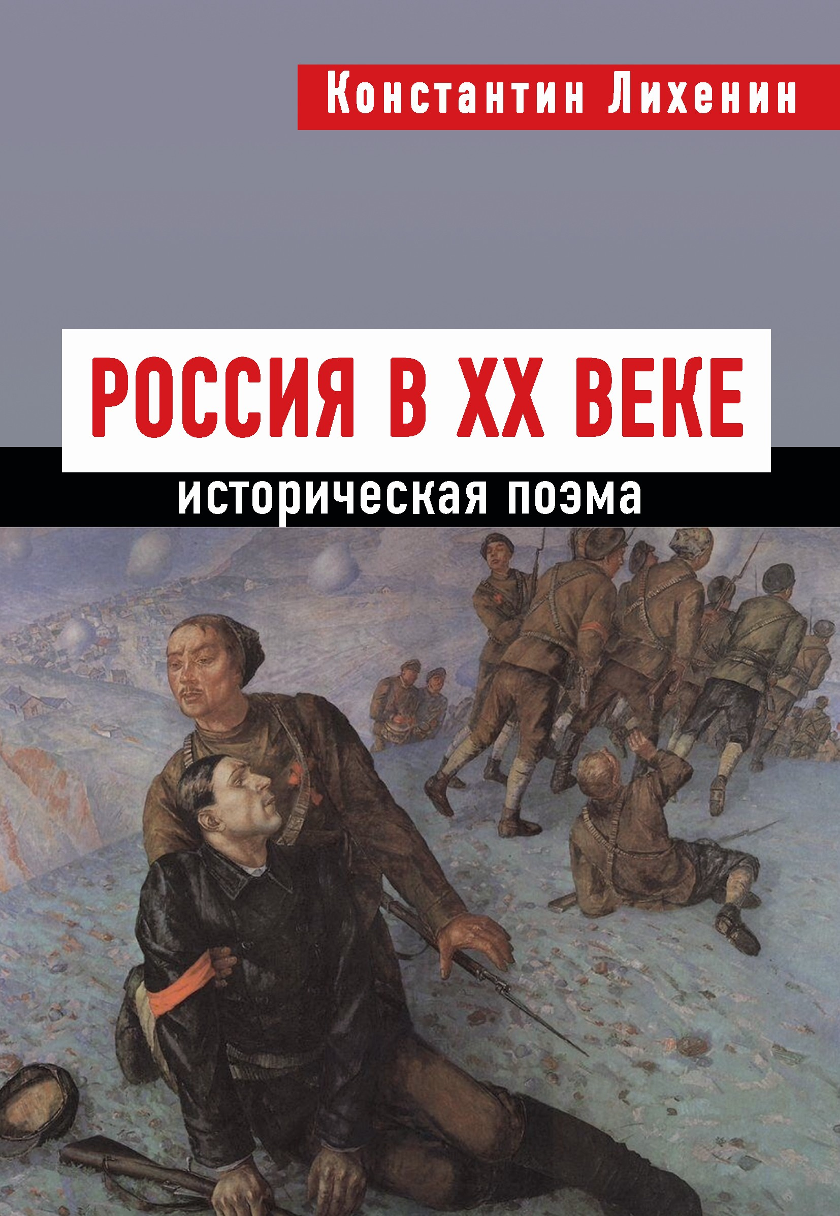 все цены на Константин Лихенин Россия в XX веке онлайн