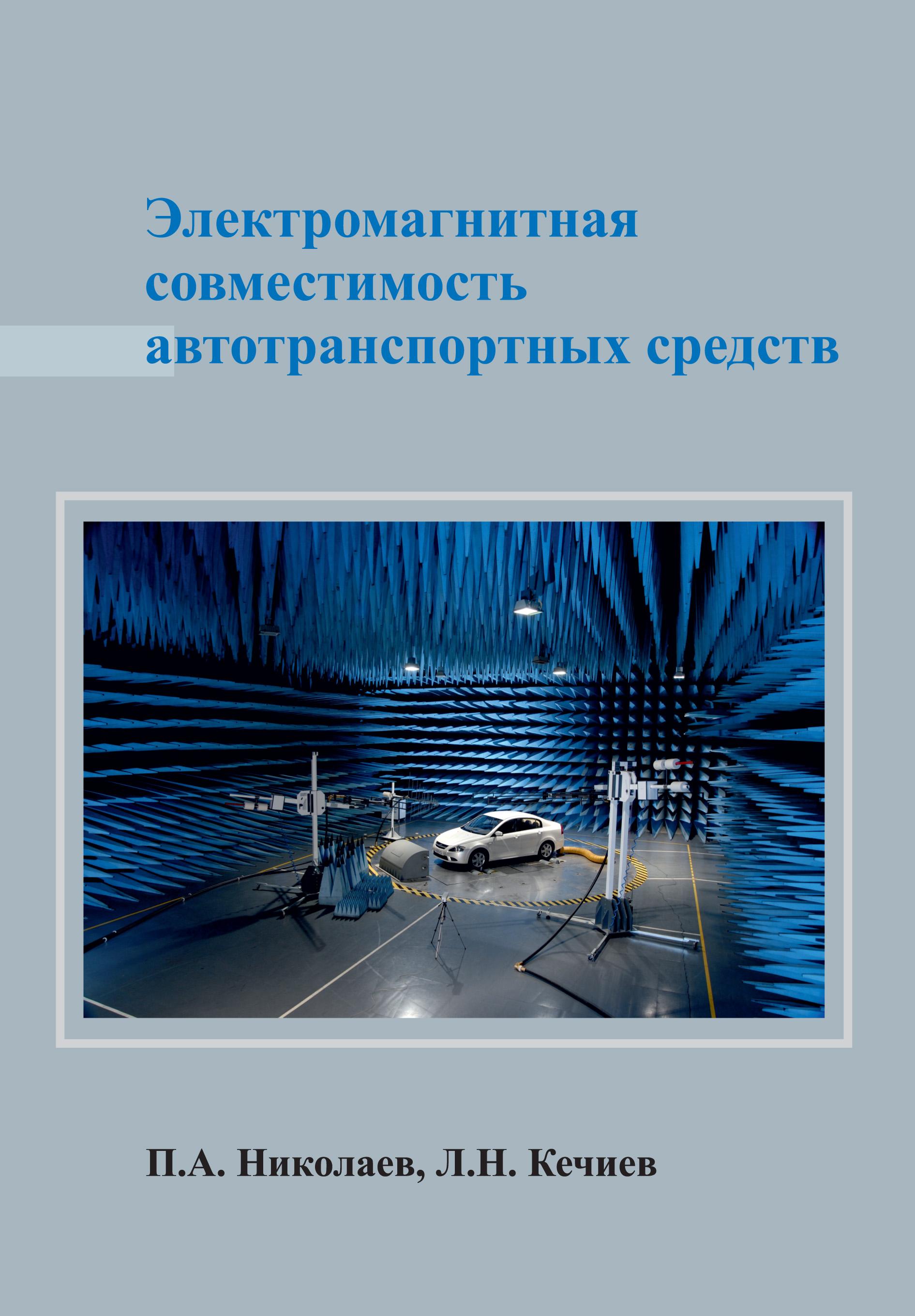 Л. Н. Кечиев Электромагнитная совместимость автотранспортных средств
