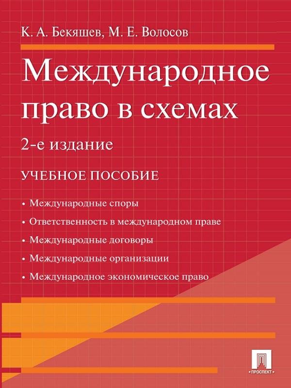 Камиль Абдулович Бекяшев Международное право в схемах. 2-е издание бекяшев к волосов м международное право в схемах учебное пособие