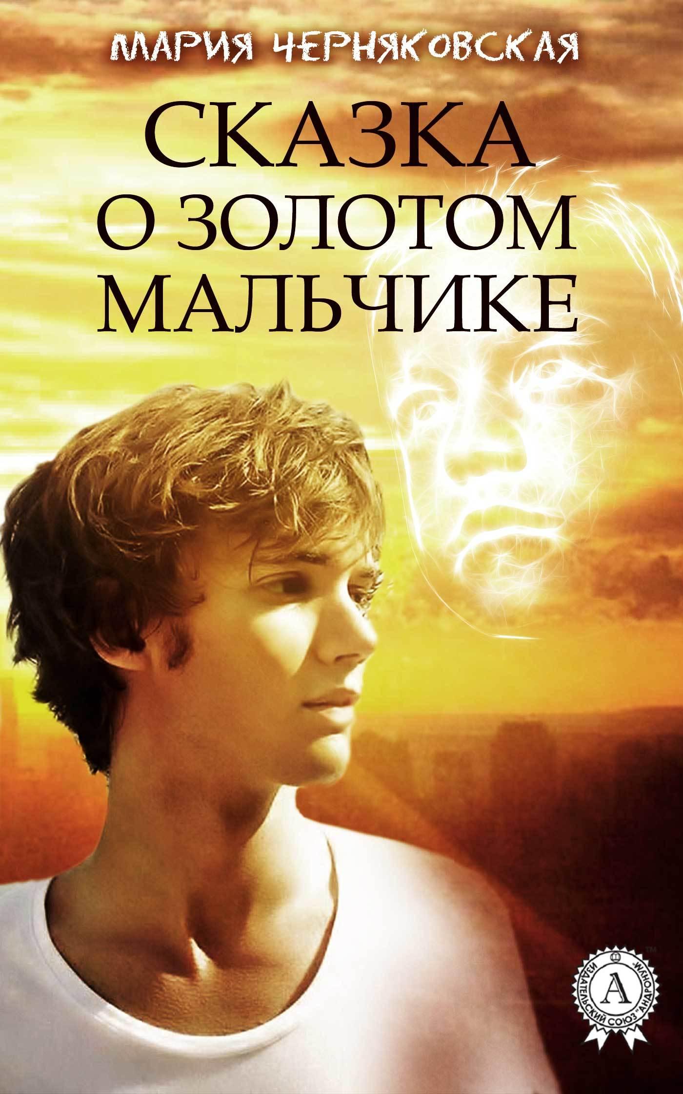 Мария Черняковская Сказка о золотом мальчике мария черняковская заледеневшая душа