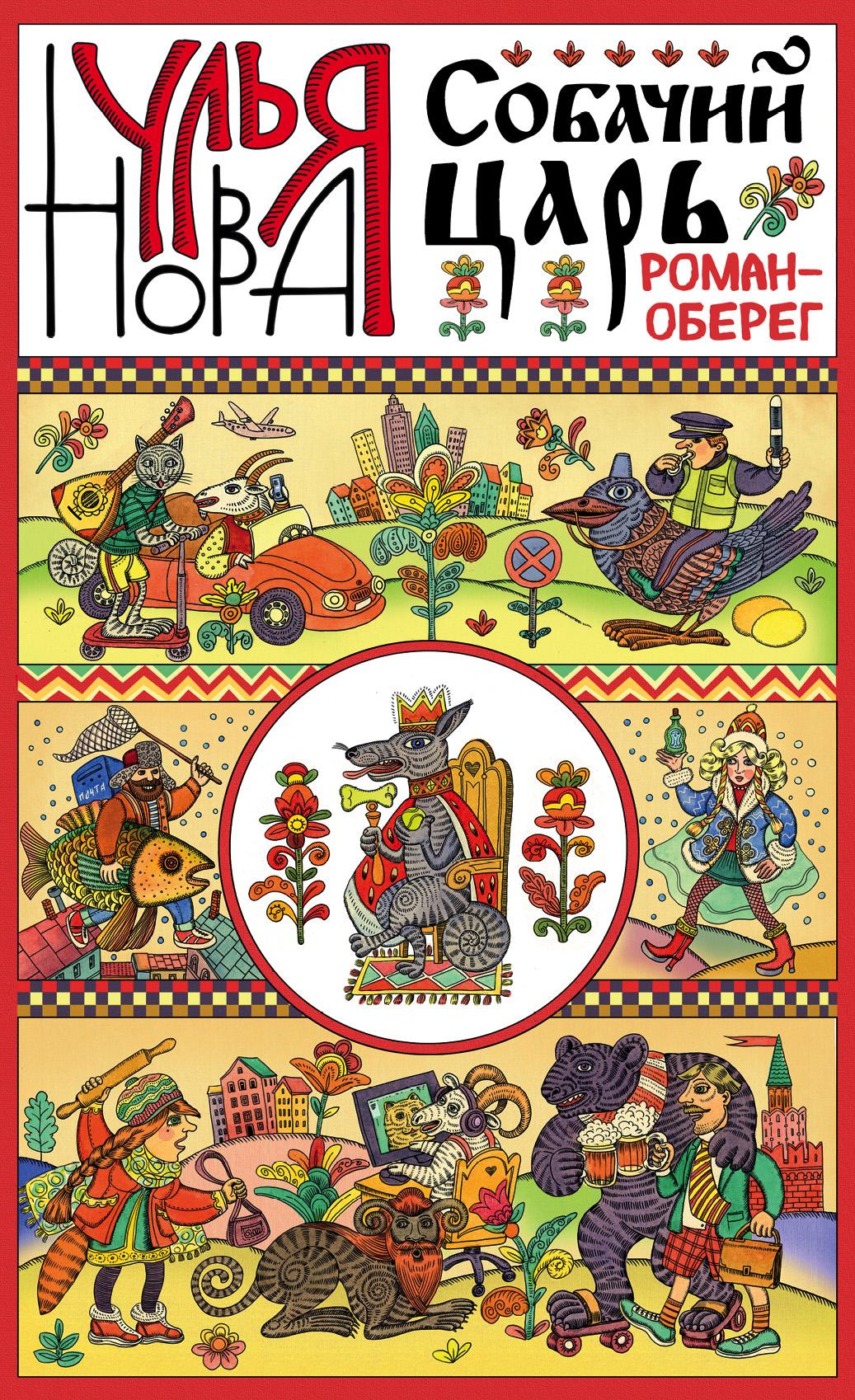 Улья Нова Собачий царь нова у собачий царь роман оберег
