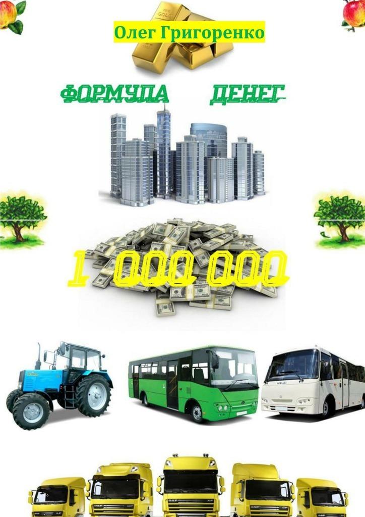 Олег Григоренко Формула денег. 1 000 000 sweden supetouring road atlas 1 400 000