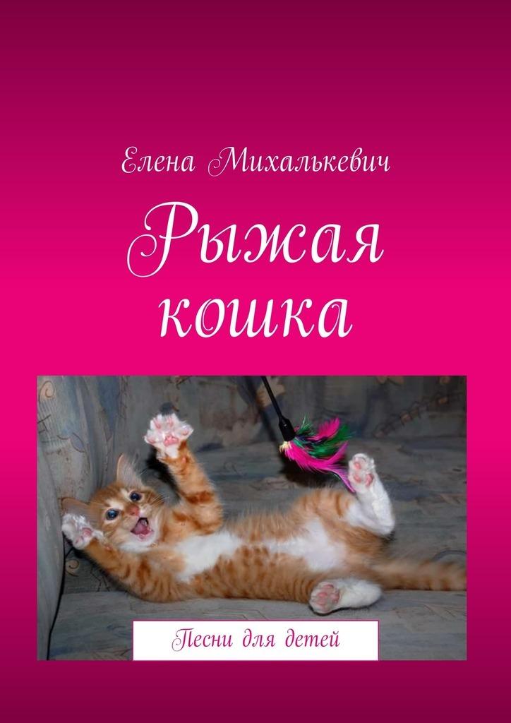Елена Михалькевич Рыжая кошка. Песни для детей елена фиштик песенки раскраски