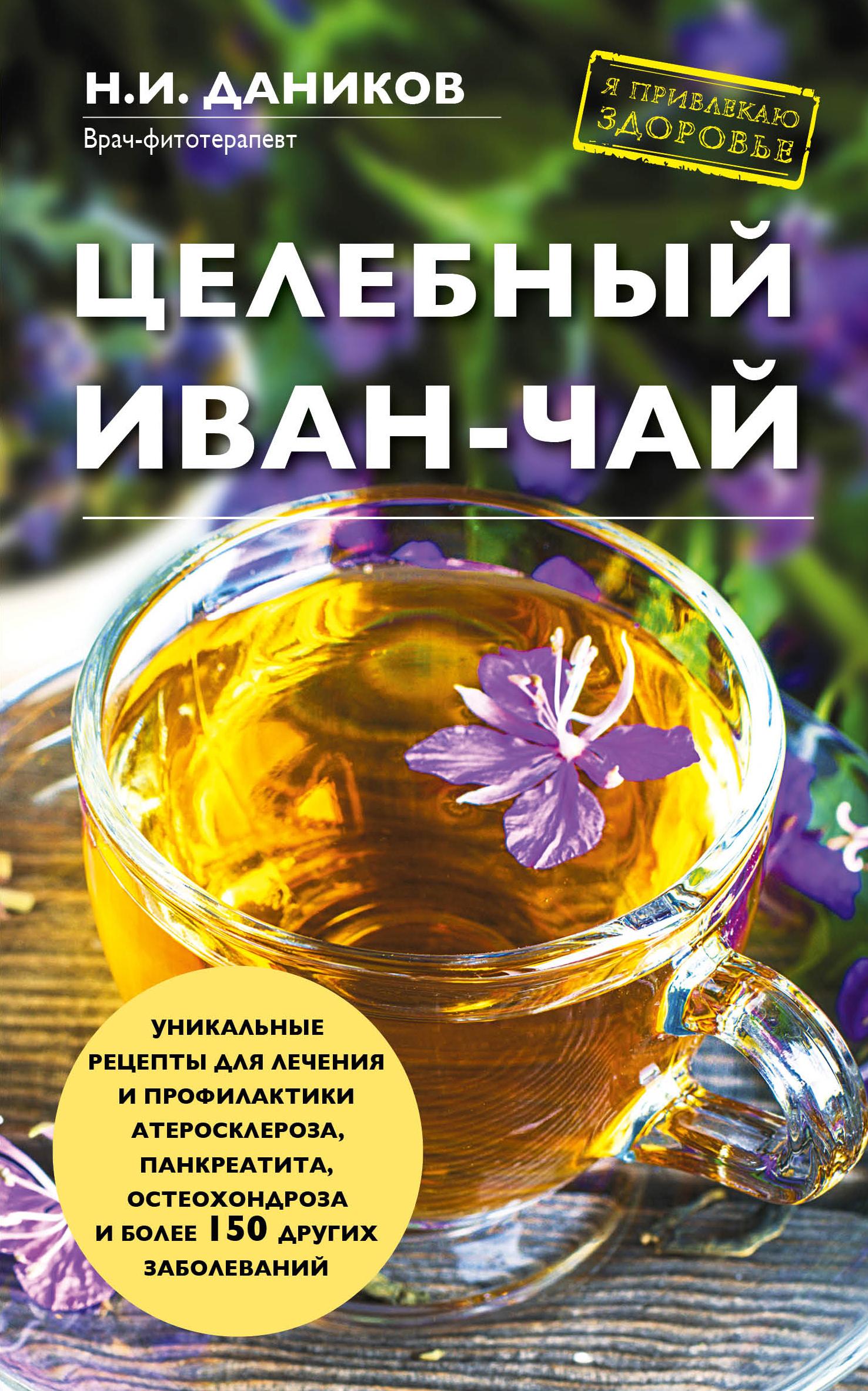 Николай Даников Целебный иван-чай николай даников целебный лук