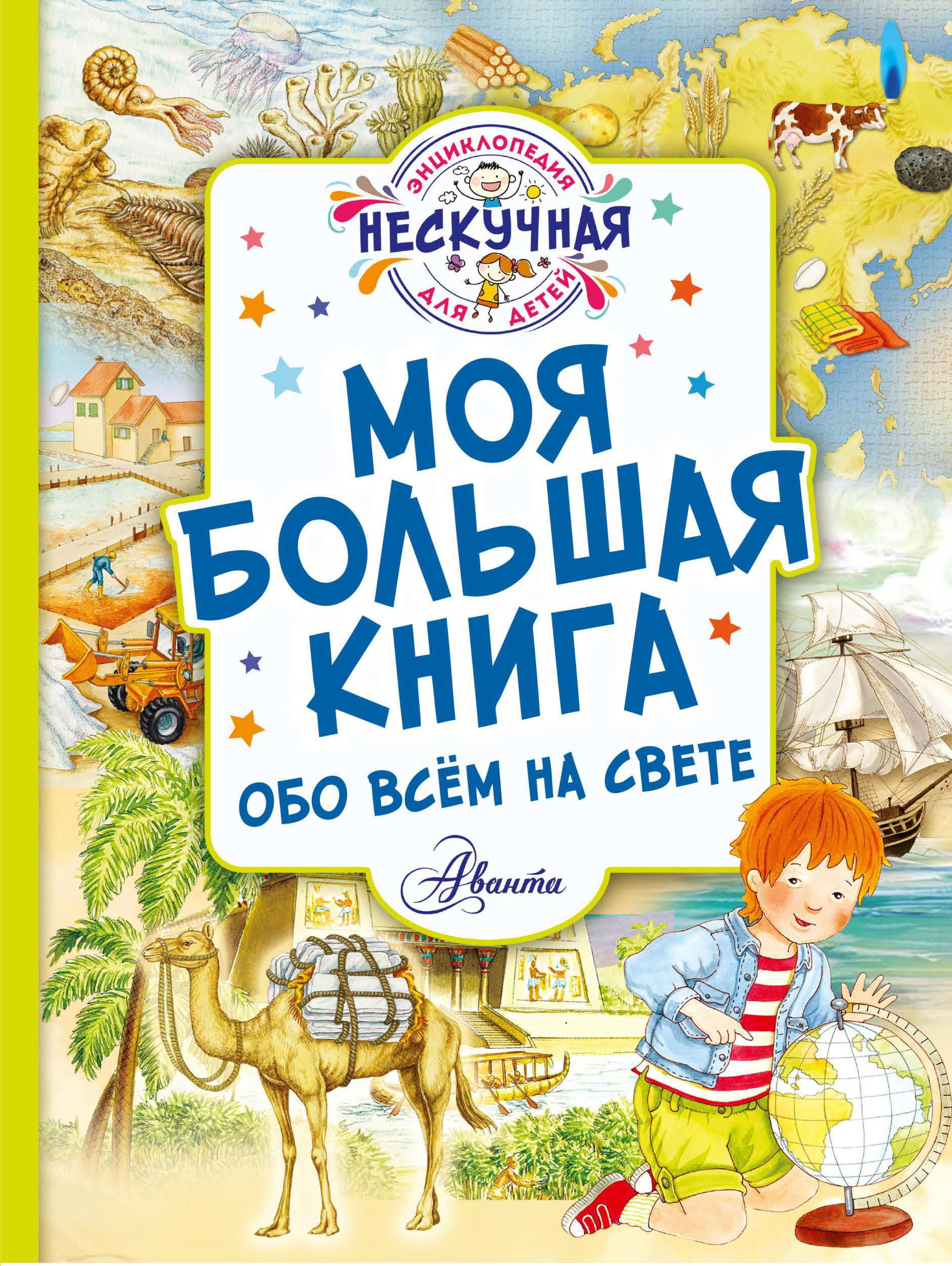 Ю. В. Феданова Моя большая книга обо всём на свете