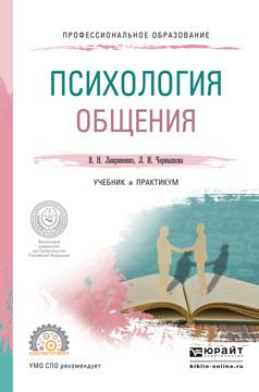 Л. И. Чернышова Психология общения. Учебник и практикум для СПО цена