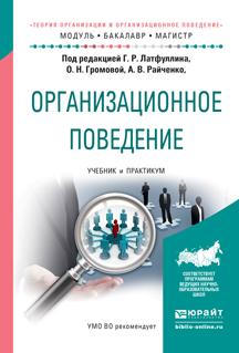 Александр Васильевич Райченко Организационное поведение. Учебник и практикум для бакалавриата и магистратуры