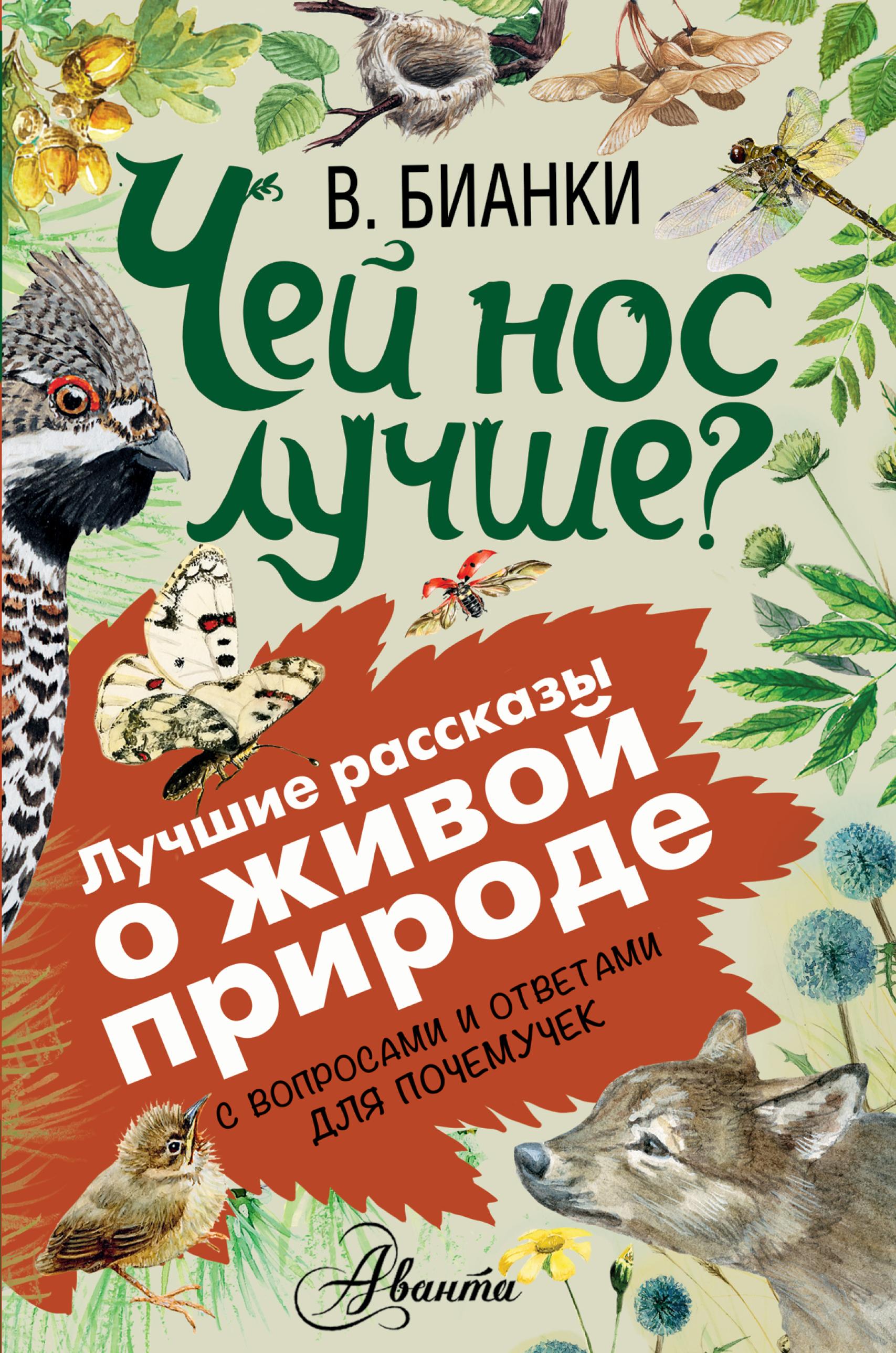 купить Виталий Бианки Чей нос лучше? С вопросами и ответами для почемучек по цене 139 рублей