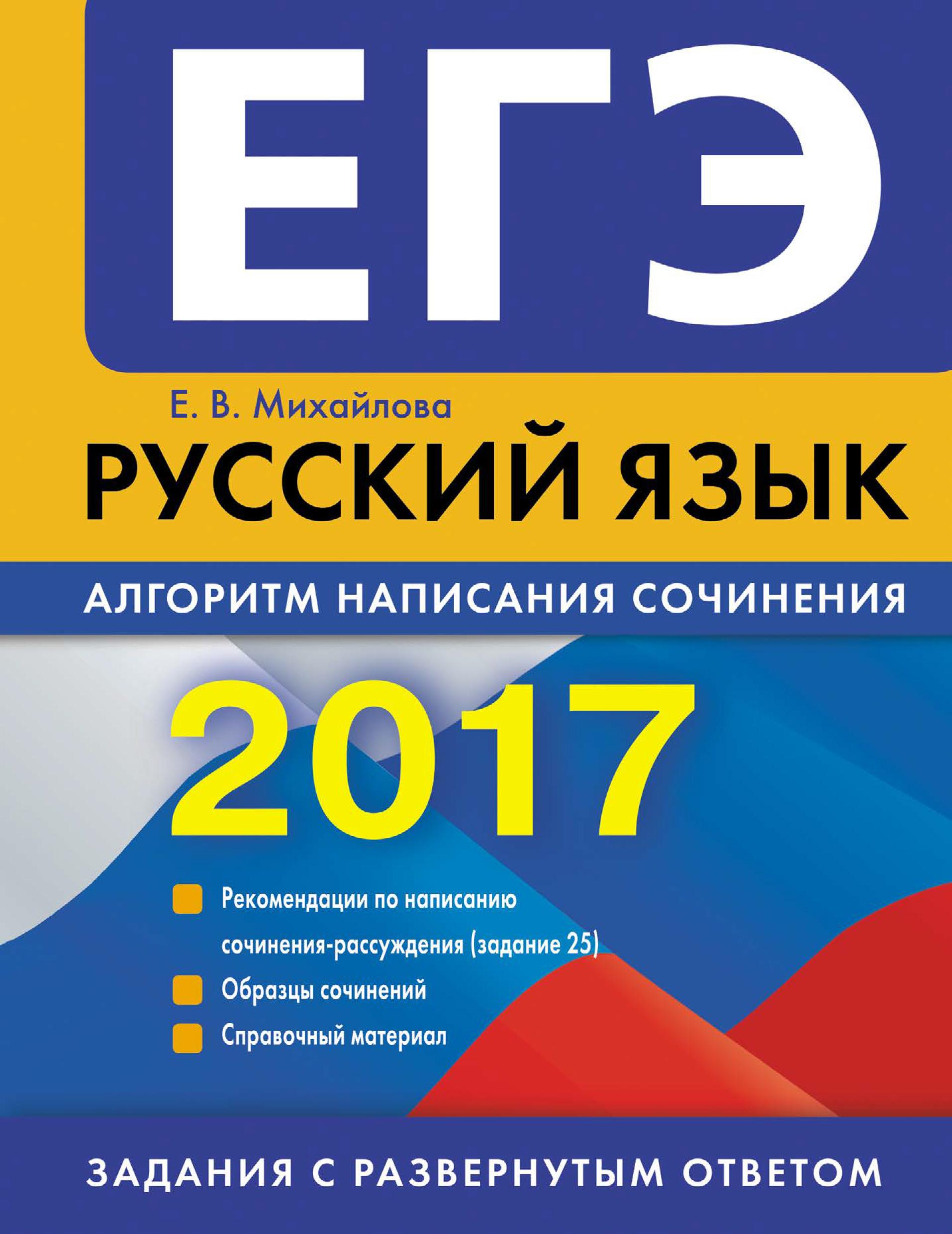 Е. В. Михайлова ЕГЭ-2017. Русский язык. Алгоритм написания сочинения цена
