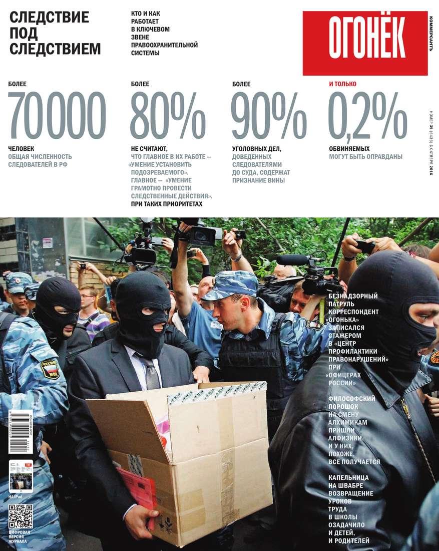 Редакция журнала Огонёк Огонёк 39-2016