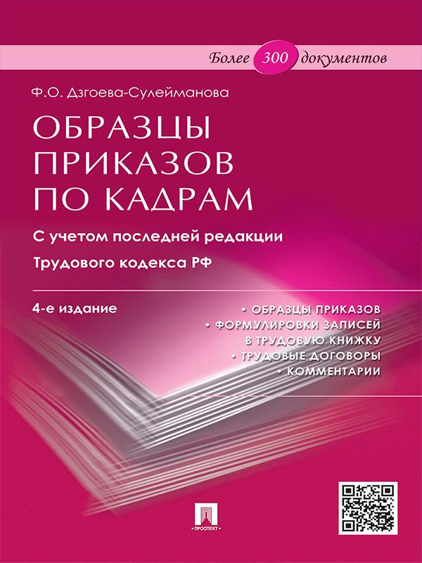 Фатима Олеговна Дзгоева Образцы приказов по кадрам. 4-е издание