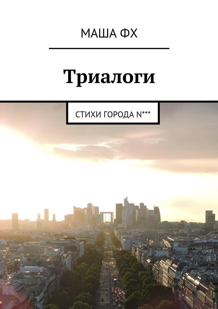 Маша Фх Триалоги. Стихи городаN*** недорого