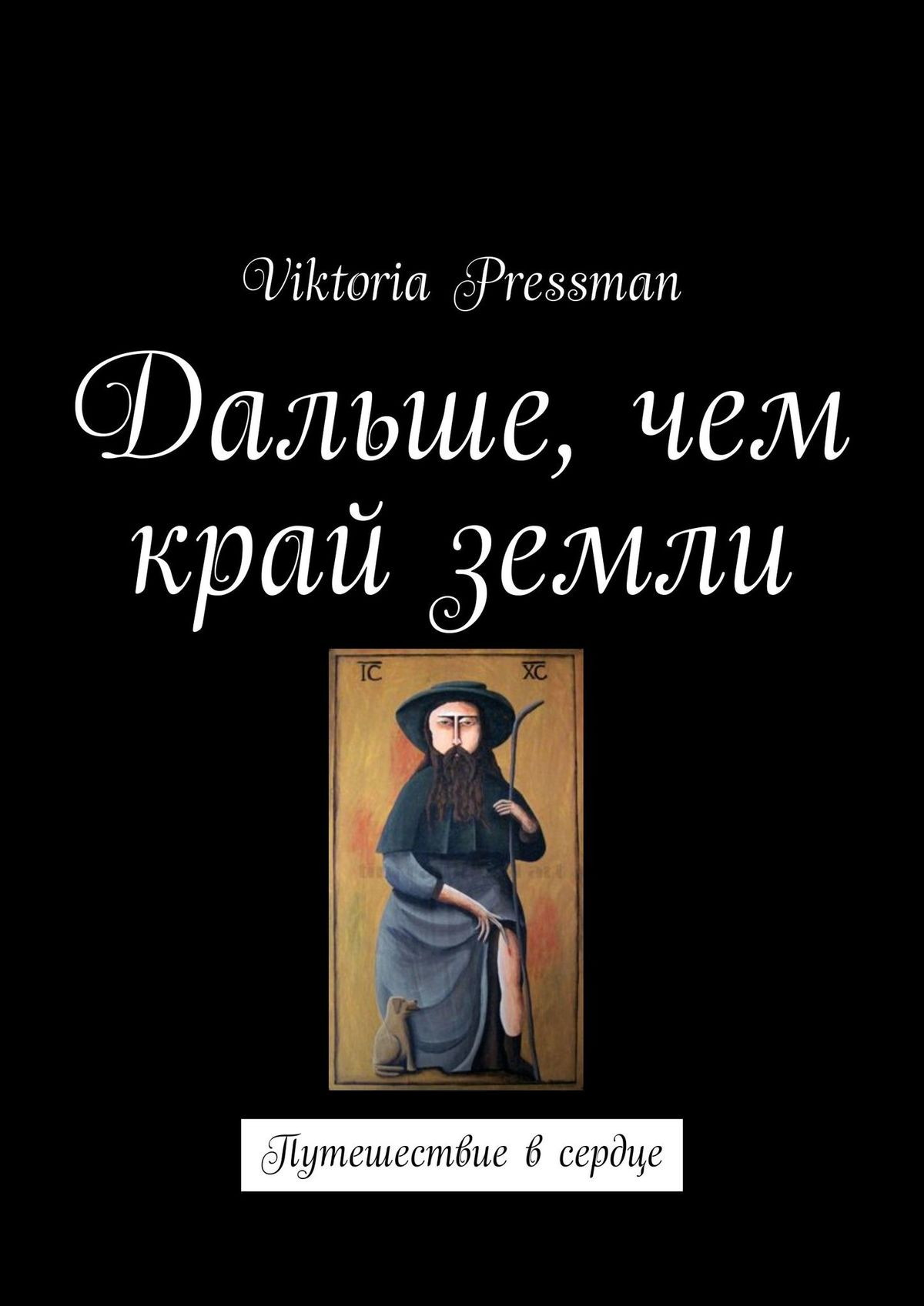 Viktoria Pressman Дальше, чем край земли. Путешествие в сердце
