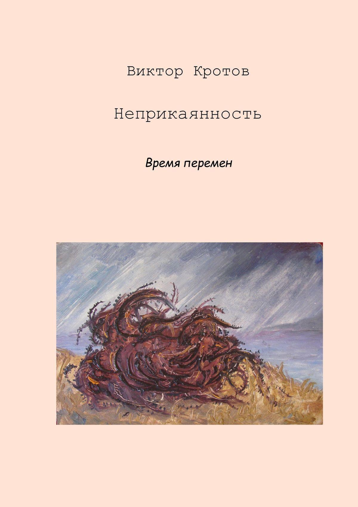 Виктор Гаврилович Кротов Неприкаянность. Время перемен
