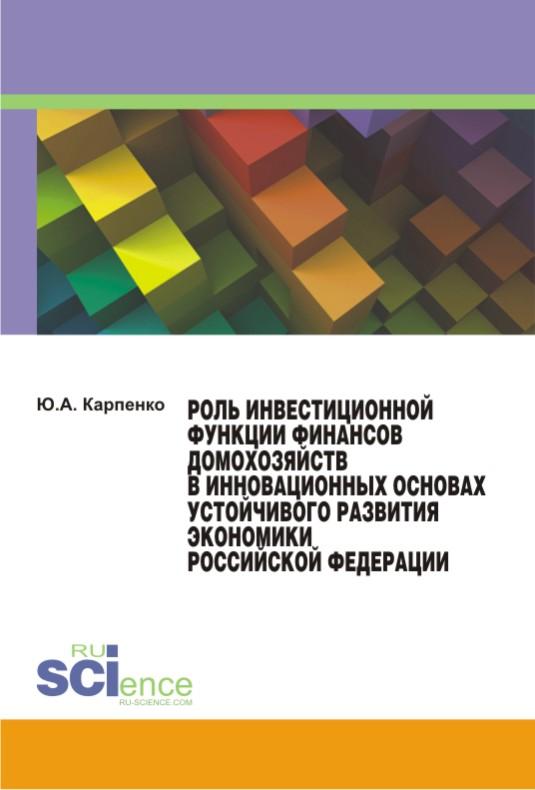 Обложка книги. Автор - Юлия Карпенко