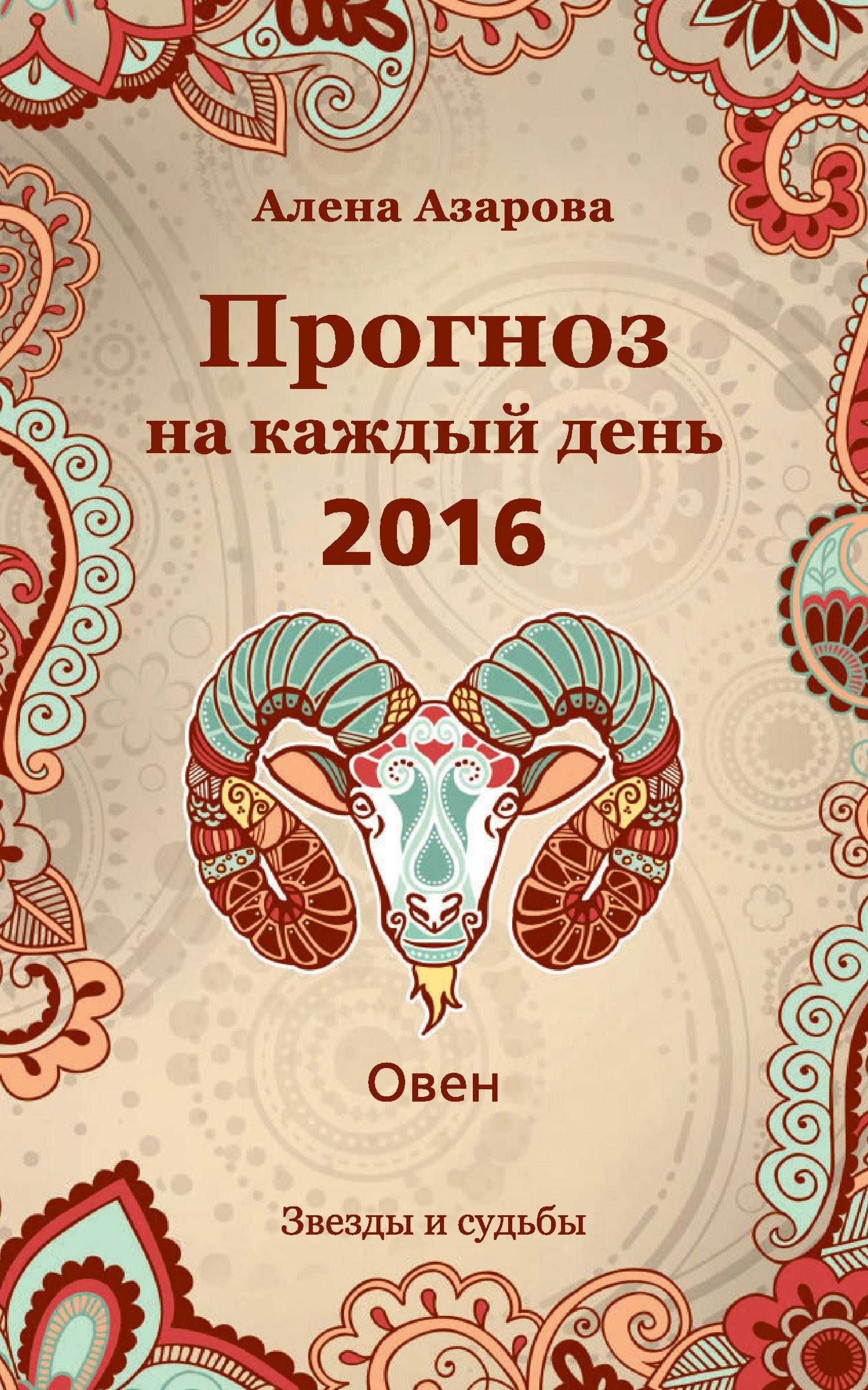 Алена Азарова Прогноз на каждый день. 2016 год. Овен алена азарова прогноз на каждый день 2016 год скорпион