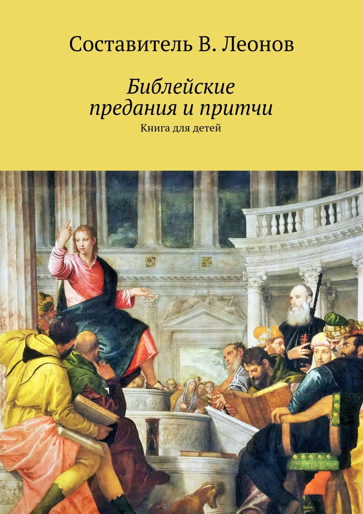Библейские предания и притчи. Книга для детей