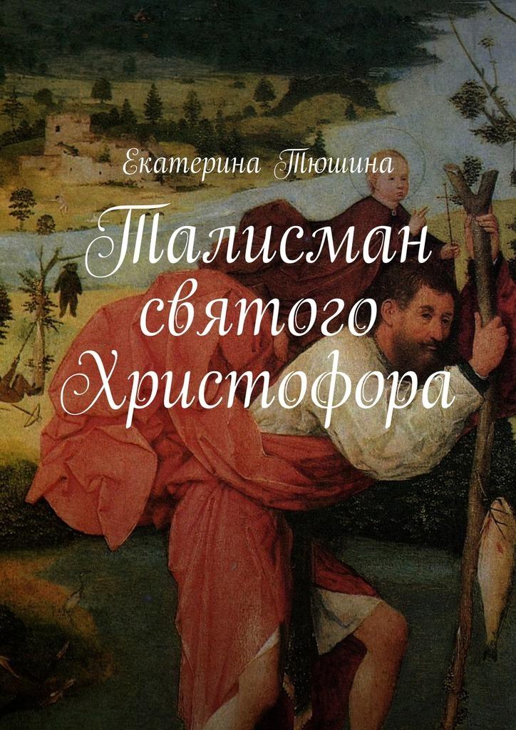 Талисман святого Христофора. Роман