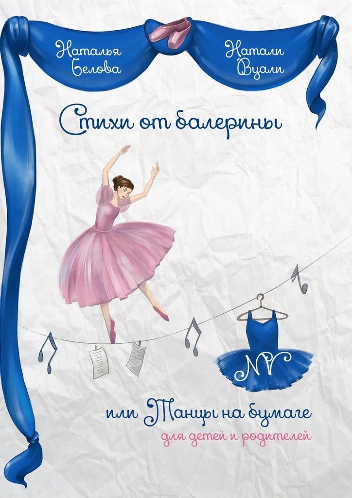 Натали (Наталья) Вуали (Белова) Стихи от балерины, или Танцы на бумаге. Для детей и родителей стиляжные танцы