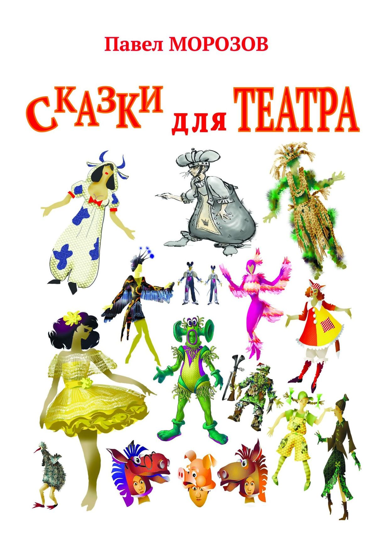 цена на Павел Морозов Сказки для ТЕАТРА. Пьесы для детей
