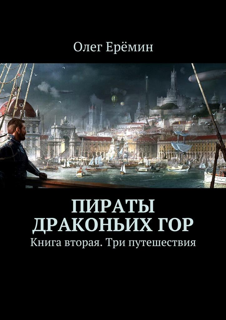 Олег Ерёмин Пираты Драконьих гор. Книга вторая. Три путешествия олег ерёмин волны инебо
