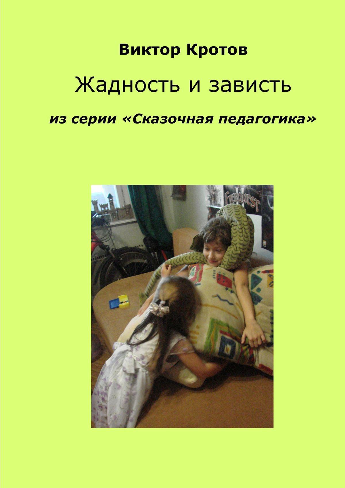 Виктор Кротов Жадность и зависть. Из серии «Сказочная педагогика» кротов виктор гаврилович сказочная педагогика понимание другого