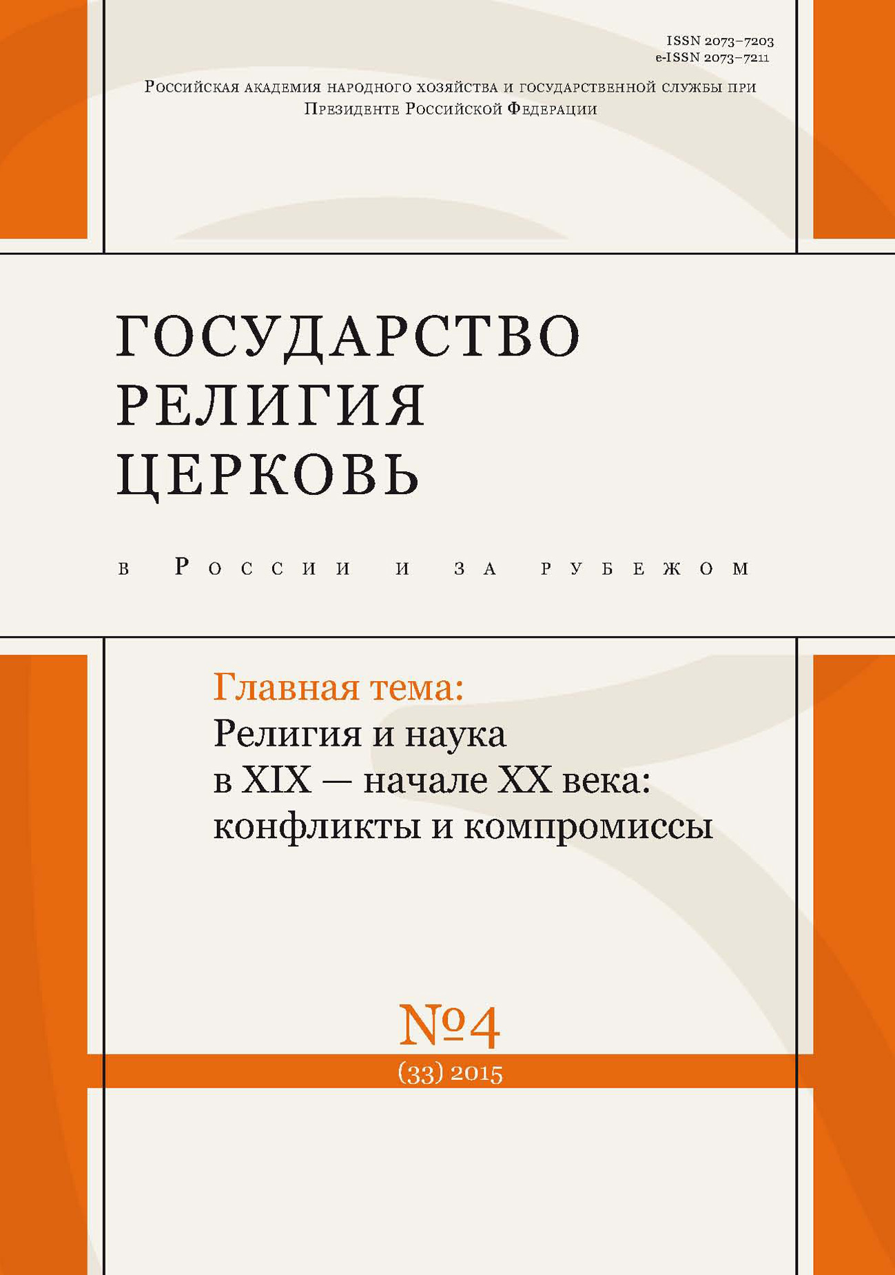 все цены на Отсутствует Государство, религия, церковь в России и за рубежом № 4 (33) 2015 онлайн