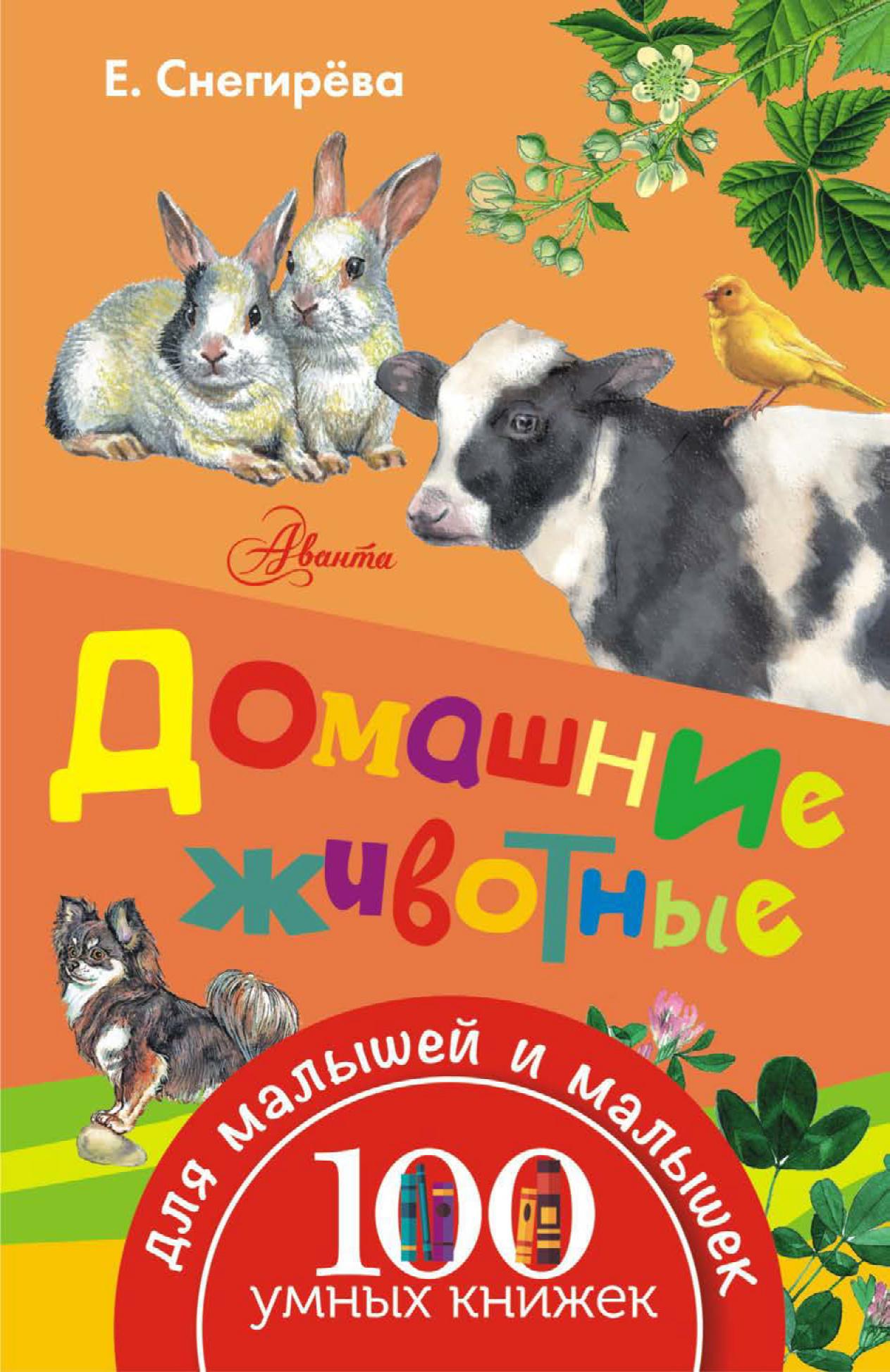 Е. Ю. Снегирева Домашние животные е ю снегирёва домашние животные 60 домашних животных самых важных для человека