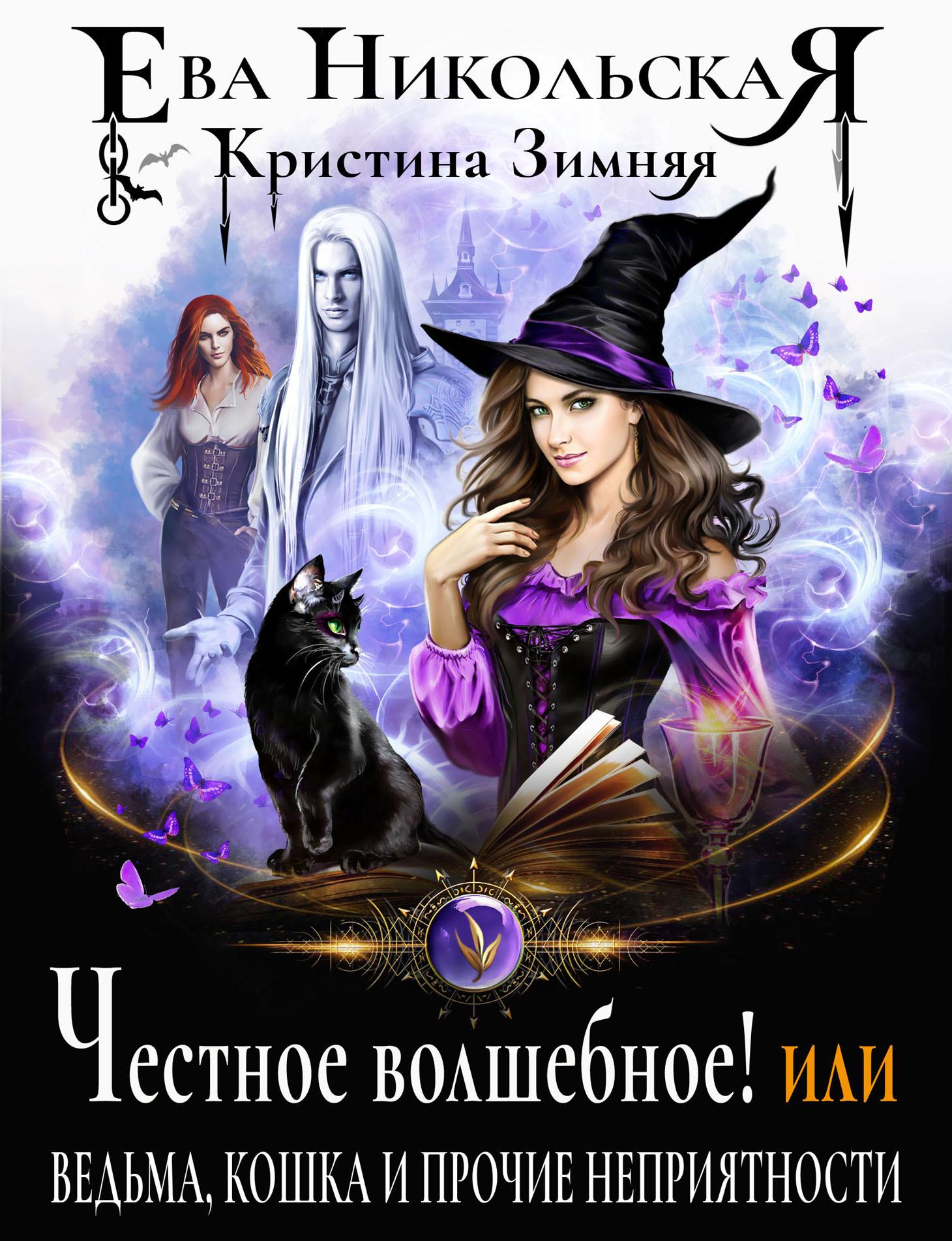 Ева Никольская Честное волшебное! или Ведьма, кошка и прочие неприятности