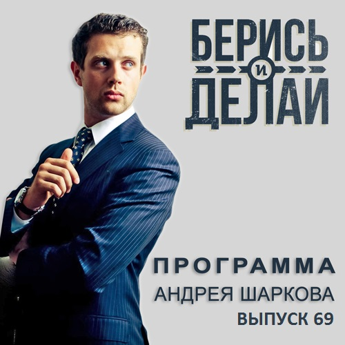 Андрей Шарков Семён Кибало в гостях у «Берись и делай» андрей шарков путешествия в поисках идей