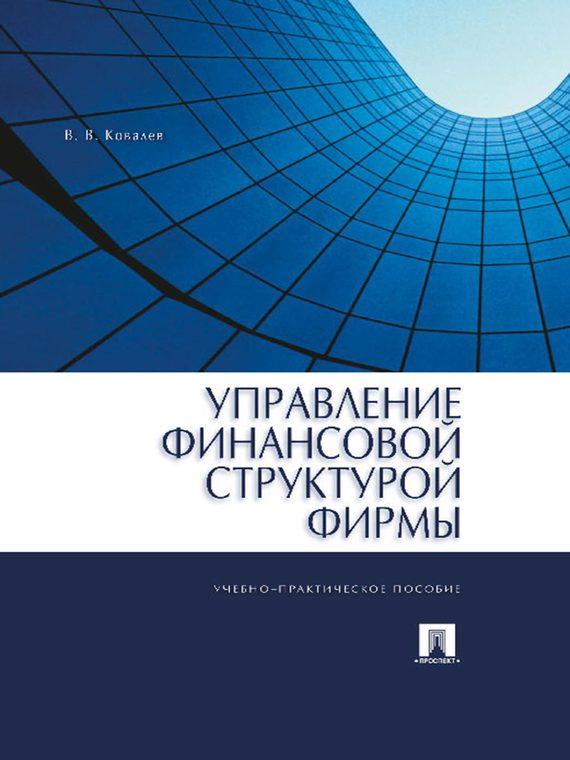 Валерий Викторович Ковалев Управление финансовой структурой фирмы