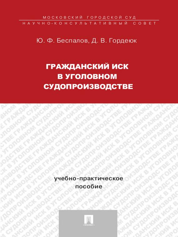 Юрий Федорович Беспалов Гражданский иск в уголовном судопроизводстве