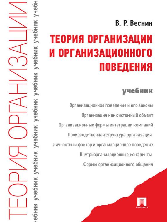 Фото - Владимир Рафаилович Веснин Теория организации и организационного поведения. Учебник социокультурные закономерности организационного поведения