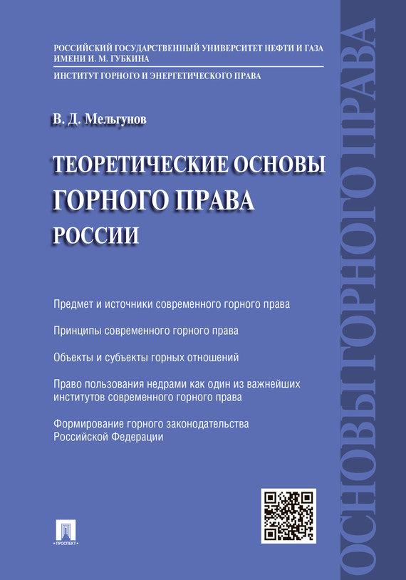 цена Виталий Дмитриевич Мельгунов Теоретические основы горного права
