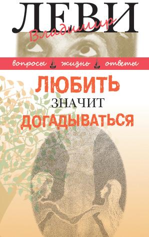 Владимир Леви Любить значит догадываться