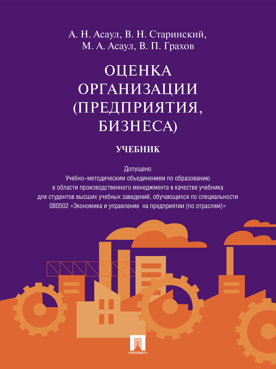 Владислав Николаевич Старинский Оценка организации (предприятия, бизнеса). Учебник