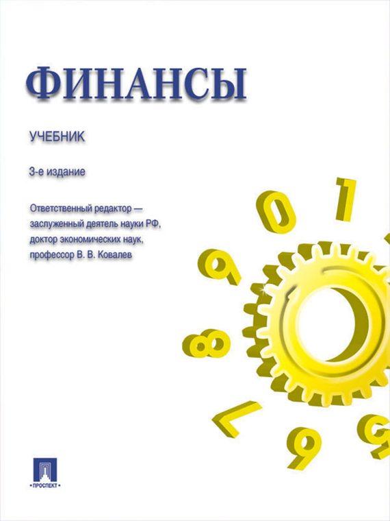 Отсутствует Финансы. 3-е издание. Учебник