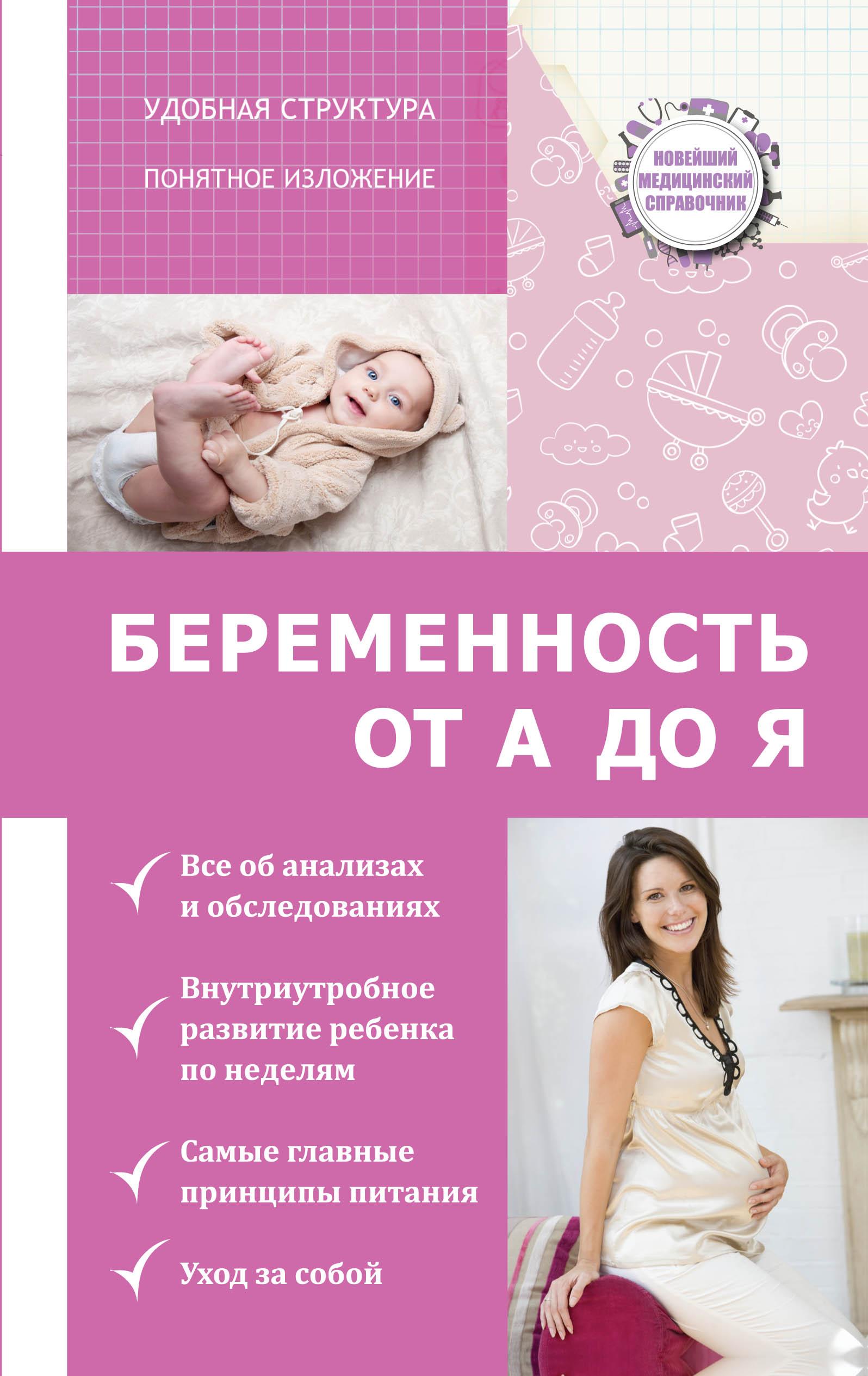 Николай Савельев Беременность от А до Я