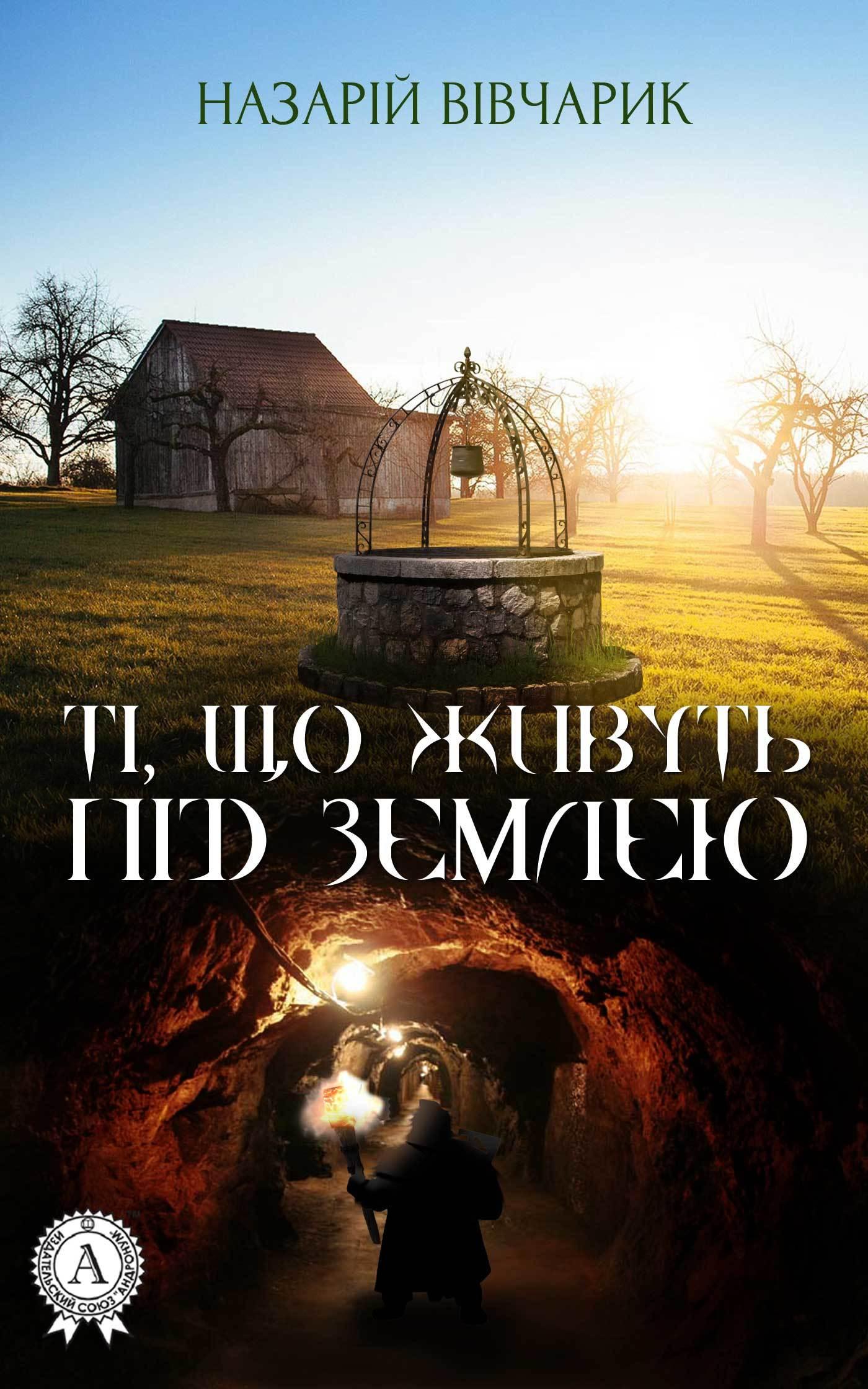 Назарій Вівчарик Ті, що живуть під землею антология що ховається у сутінках