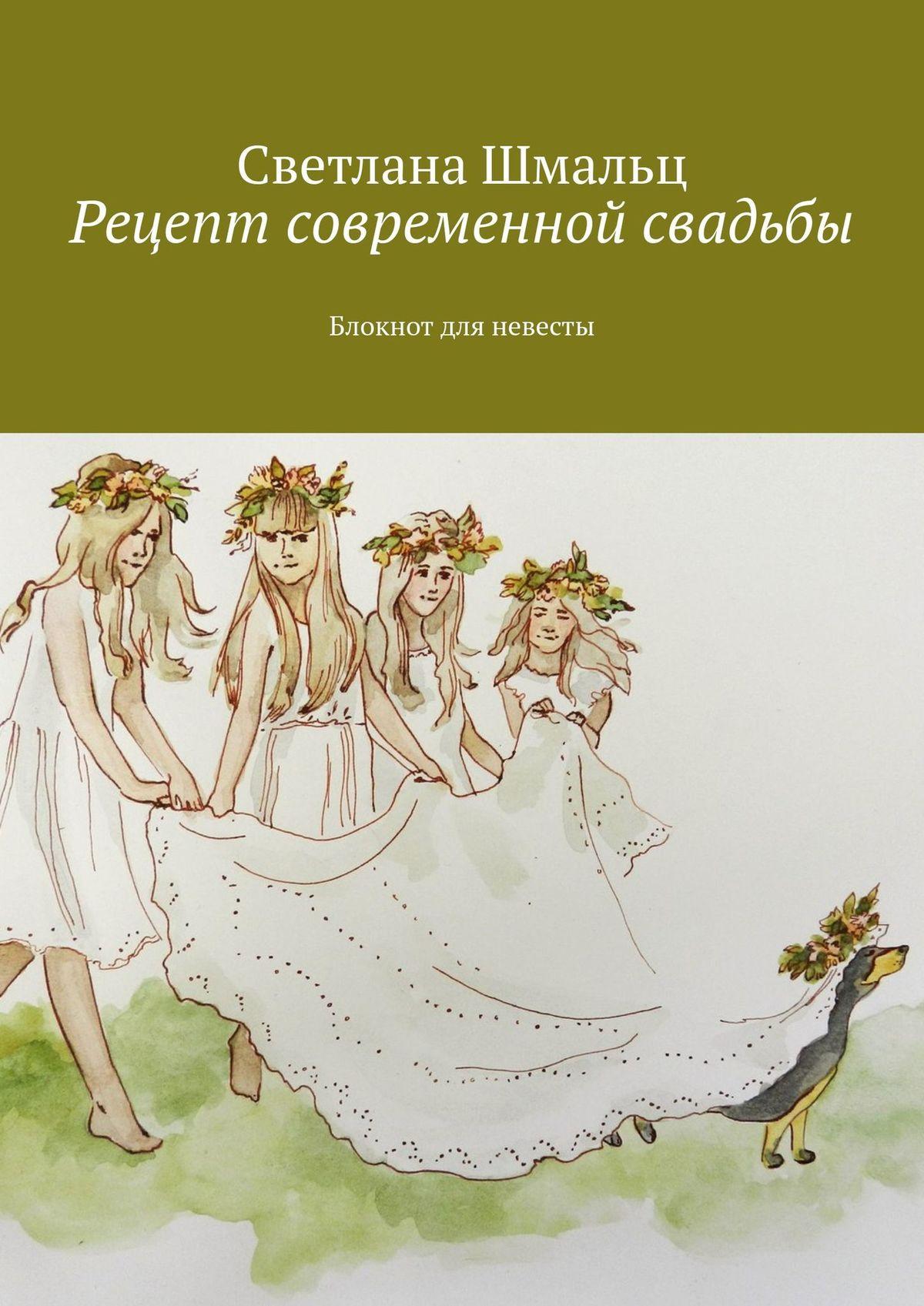 Светлана Шмальц Рецепт современной свадьбы. Блокнот для невесты