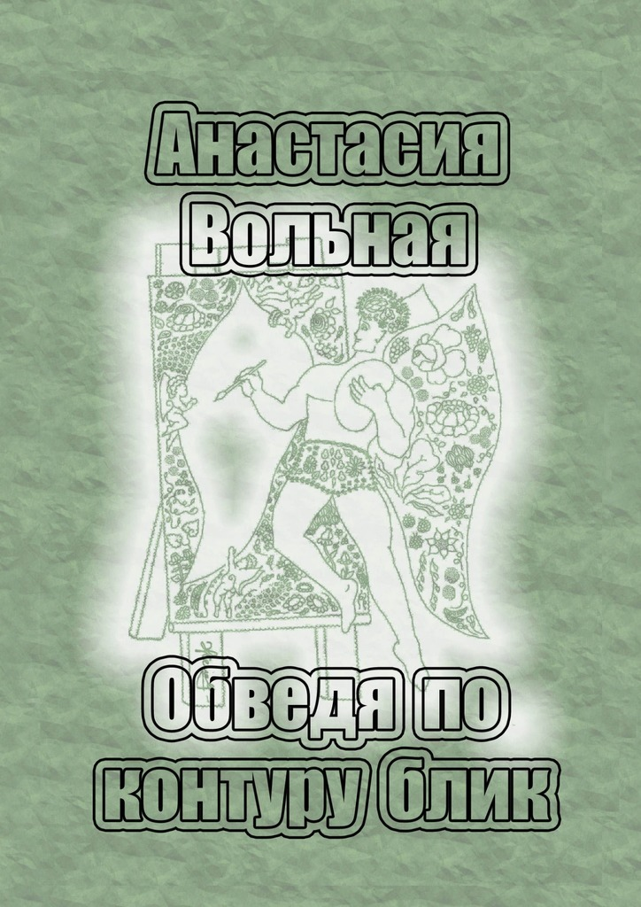 Анастасия Вольная Обведя поконтурублик